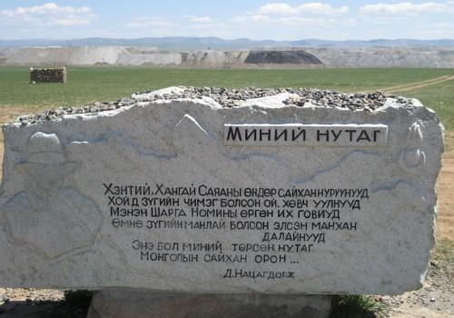 My_Mongolia