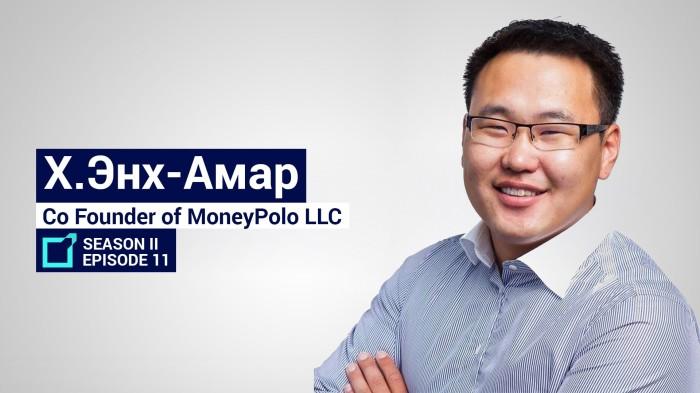 Бизнес хийхэд итгэлцэл хамгийн чухал. MoneyPolo үүсгэн байгуулагч Х.Энх-Амар