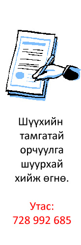 Oрчуулга
