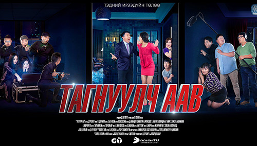 tagnuulch aav wide poster (3)